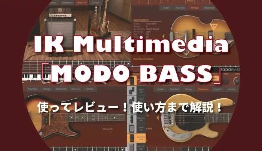 IK Multimedia 「MODO BASS」を使ってレビュー!使い方まで解説!