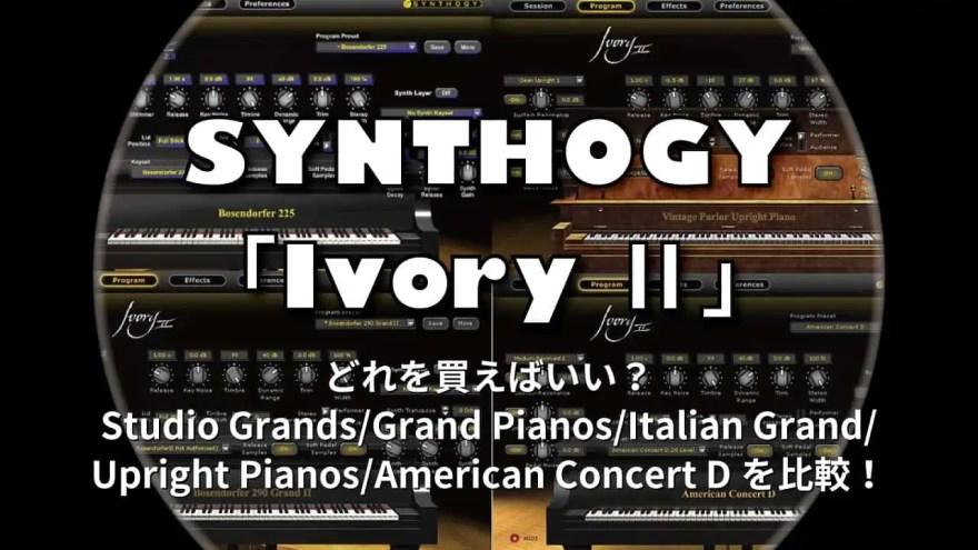 SYNTHOGY-Ivory-thumbnails