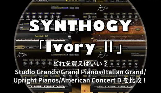 ピアノ音源SYNTHOGY「Ivory Ⅱ」はどれを買えばいい?Studio Grands/Grand Pianos/Italian Grand/Upright Pianos/American Concert Dを比較!