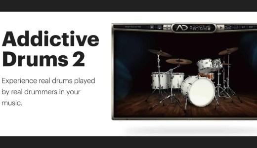 無料でも使えるXLN Audioのドラム音源「Addictive Drums 2」をレビュー!使い方やセール情報、おすすめのADpakまで解説