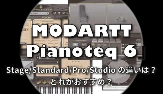 ピアノ、鍵盤音源MODARTT「Pianoteq 6」をレビュー!Stage/Standard/Pro/Studioの違いは?どれがおすすめ?