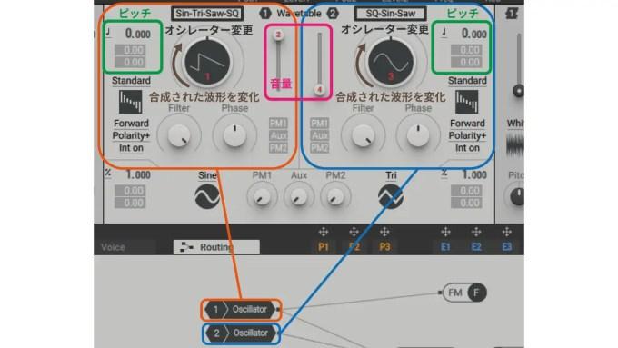 oscillator-massive-x-pitch-volume