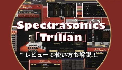 ベース音源Spectrasonics「Trilian」をレビュー!使い方も解説!
