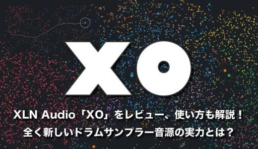 XLN Audio「XO」をレビュー、使い方も解説!全く新しいドラムサンプラー音源の実力とは?