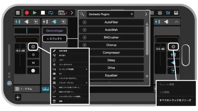 mixer-zenbeats-roland-effect