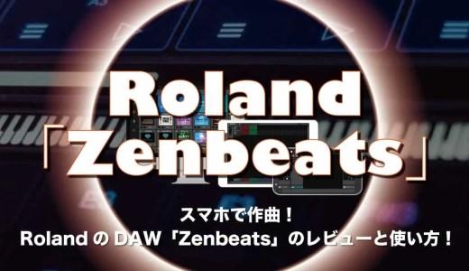 スマホで作曲!RolandのDAW「Zenbeats」のレビューと使い方!無料版のダウンロードや打ち込み方法まで!