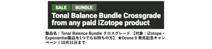 tonal-balance-bundle-crossgrade-from-any-paid-izotope-product