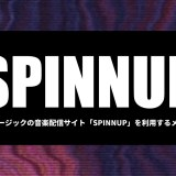 SPINNUP-music-distribution
