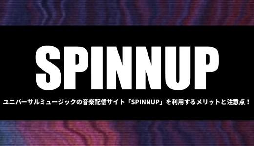 ユニバーサルミュージックの音楽配信仲介サイト「SPINNUP」を利用するメリットと注意点!