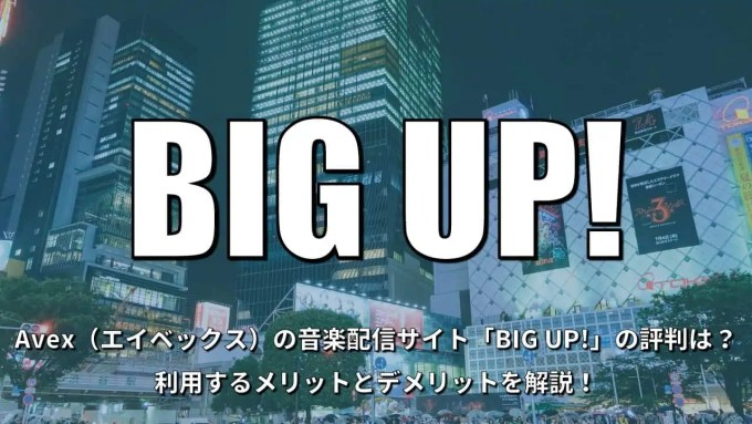 big-up-avex-music-distribution