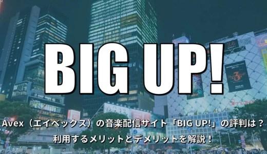 Avex(エイベックス)の音楽配信仲介サイト「BIG UP!」の評判は?利用するメリットとデメリットを解説!