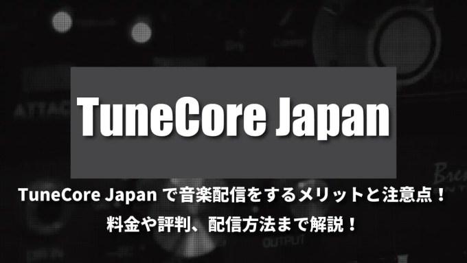 TuneCore-Japan-thumbnails