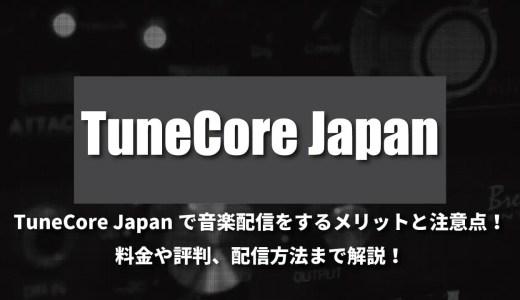 TuneCore Japanで音楽配信をするメリットと注意点!料金や評判、配信方法まで解説!