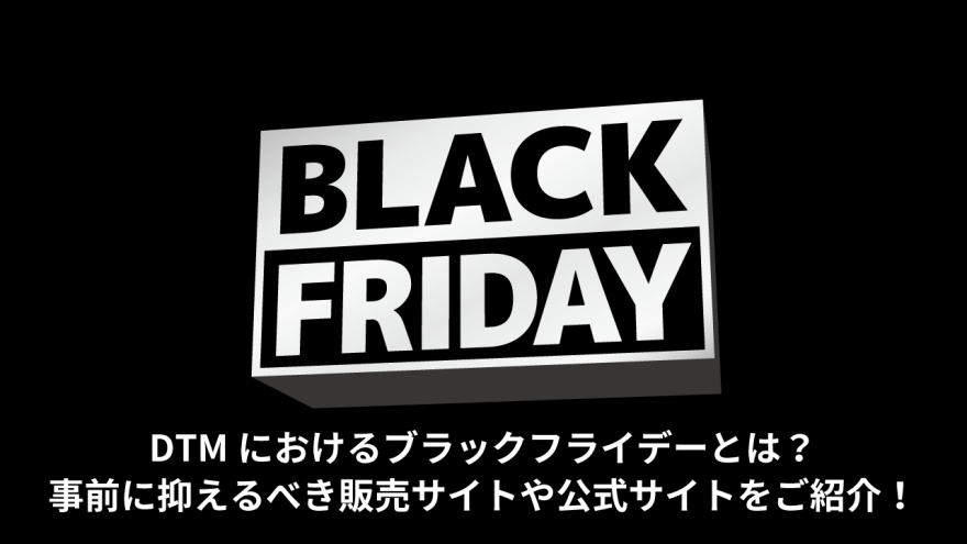 dtm-black-friday