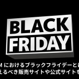 dtm-black-friday