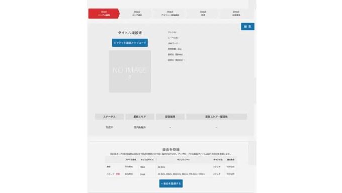 tunecore-japan-release
