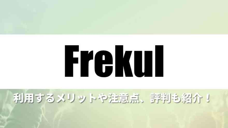 Frekul-music-distribution