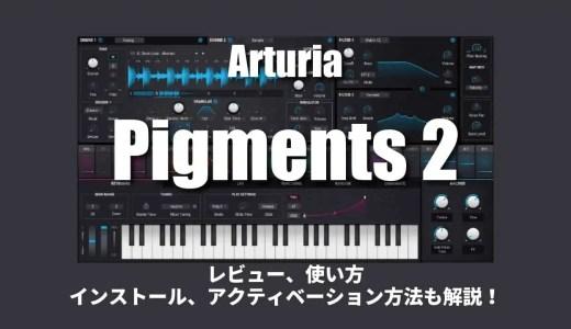 Arturiaのソフトシンセサイザー「Pigments 2」をレビュー!使い方やインストール、アクティベーション方法も解説!