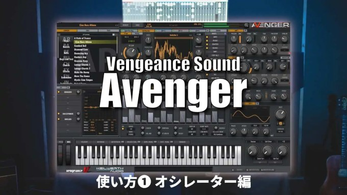 avenger-how-to-use-osc