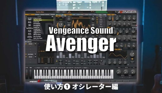 Avengerの使い方①:オシレーター編