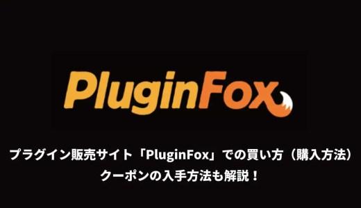 プラグイン販売サイト「PluginFox」での買い方(購入方法)やクーポンの入手方法も解説!