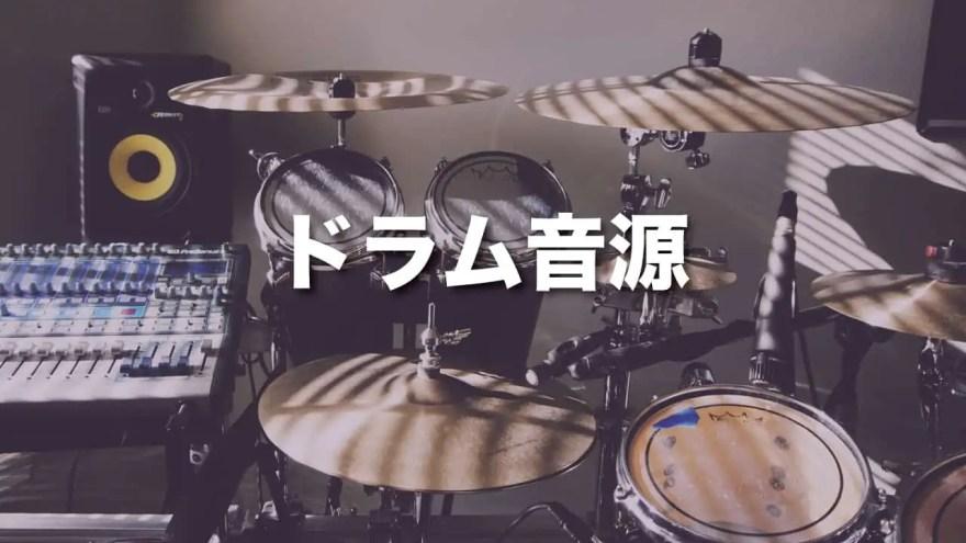drum-categori