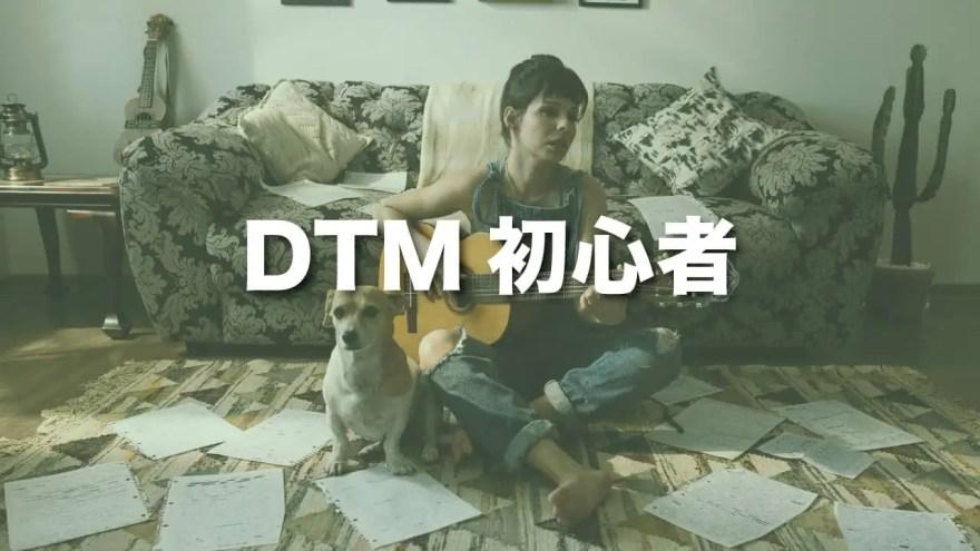 dtm-beginner-categori
