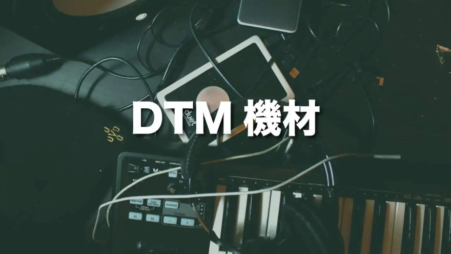 dtm-categori-interface-headphone