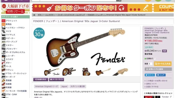 fender-jaguar-soundhouse