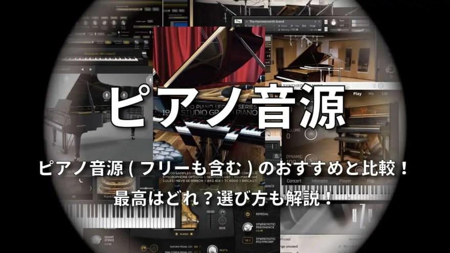 piano-software-thumbnails