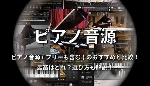 【2020年版】ピアノ音源(フリーも含む)のおすすめと比較!最高はどれ?選び方も解説!
