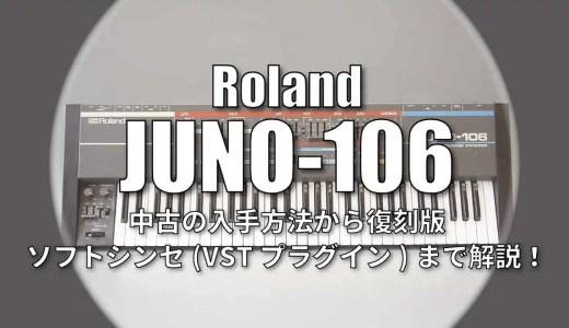 Rolandのシンセサイザー「JUNO-106」とは?中古の入手方法から復刻版、ソフトシンセ(VSTプラグイン)まで解説!