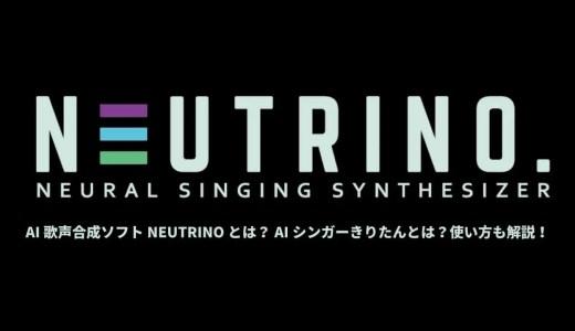 AI歌声合成ソフトNEUTRINOとは?話題のAIシンガーきりたん!使い方も解説!
