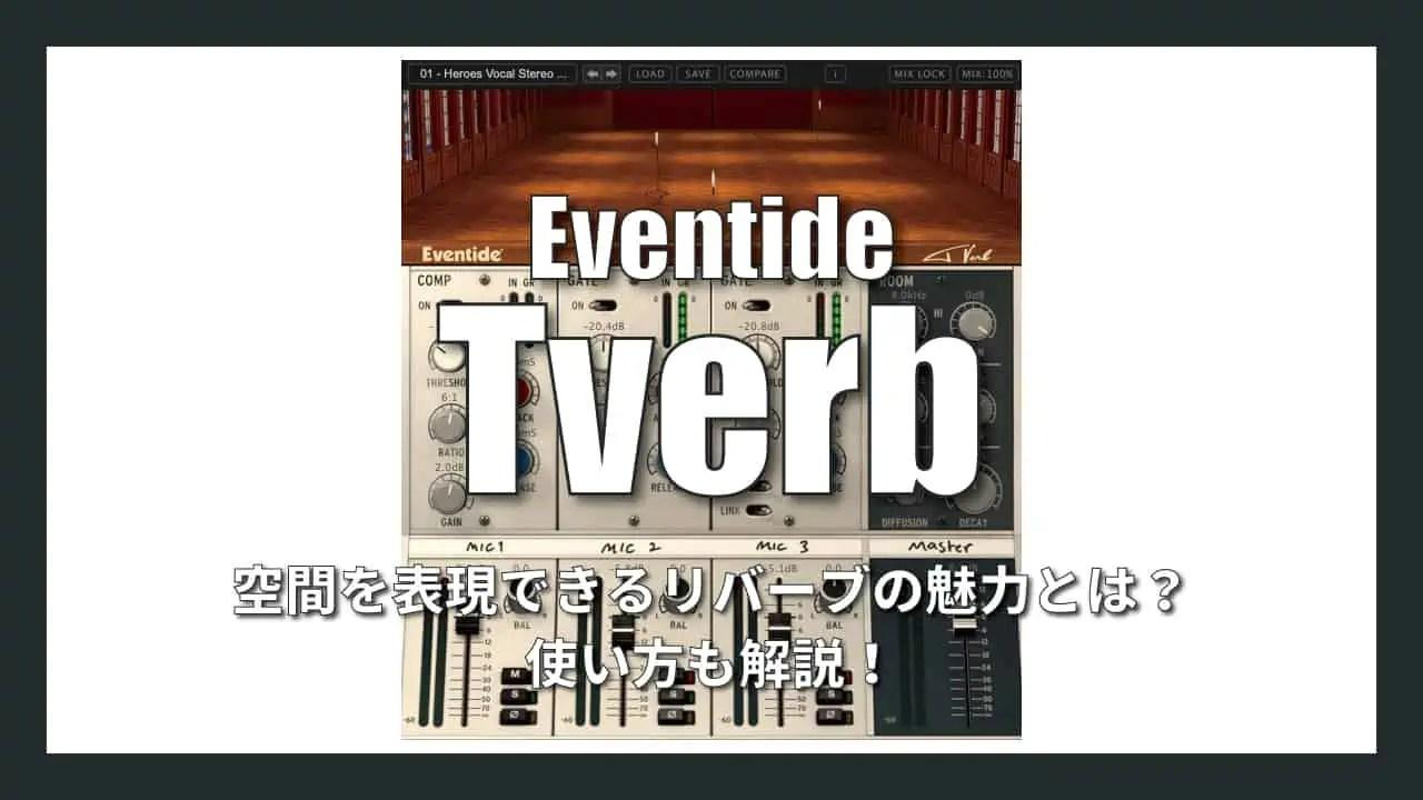 tverb-eventide-reverb-thumbnails