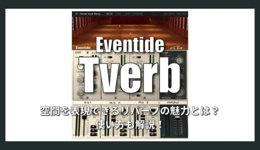 Eventide「Tverb」をレビュー!空間を再現できるリバーブの魅力とは?使い方も解説!