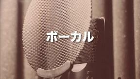 vocal-categori