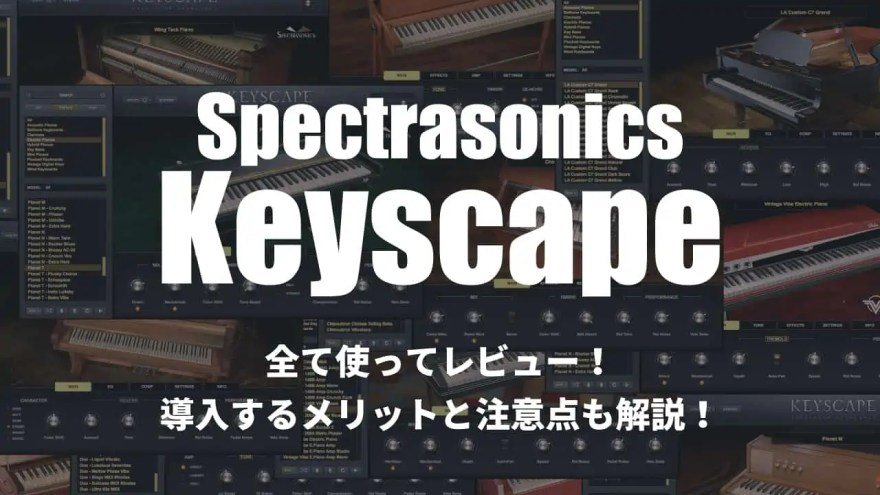 spectrasonics-keyscape-thumbnails