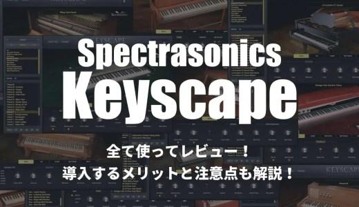 Spectrasonics「Keyscape」全て使ってレビュー!導入するメリットと注意点も解説!