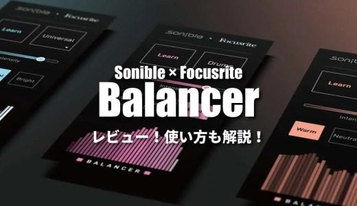 AI機能搭載Sonible × Focusrite  「Balancer」をレビュー!使い方も解説!