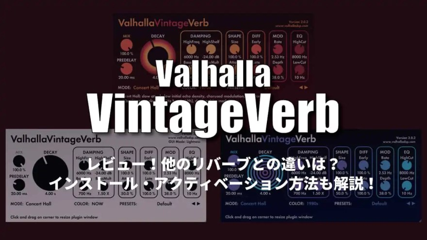 valhalla-vintageverb-thumbnails