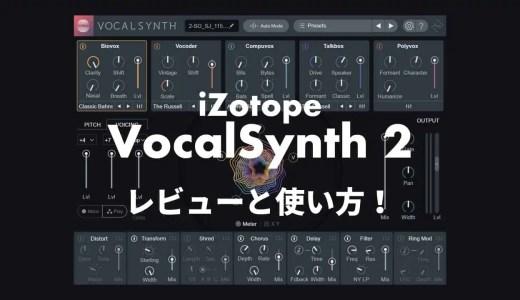 iZotope「VocalSynth 2」レビューと使い方!5種ボーカルエフェクトの特徴とは?