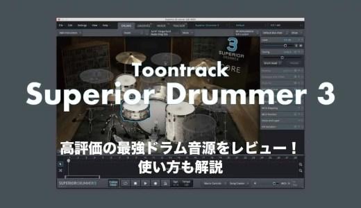 高評価の最強ドラム音源Toontrack「Superior Drummer 3(SD3)」をレビュー!使い方も解説