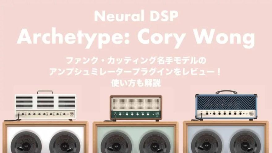cory-wong-neural-dsp-thumbnails