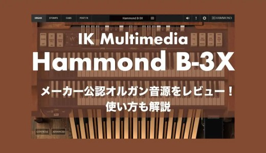 メーカー公認オルガン音源IK Multimedia「Hammond B-3X」をレビュー!使い方も解説