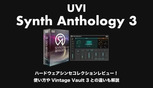 ハードウェアシンセコレクションUVI「Synth Anthology 3」レビュー!使い方やVintage Vault 3との違いも解説
