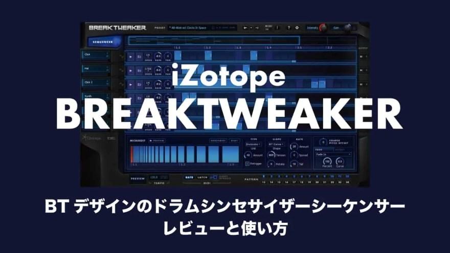 breaktweaker-izotope-thumbnail
