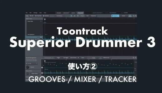 ドラム音源Toontrack「Superior Drummer 3(SD3)」の使い方②