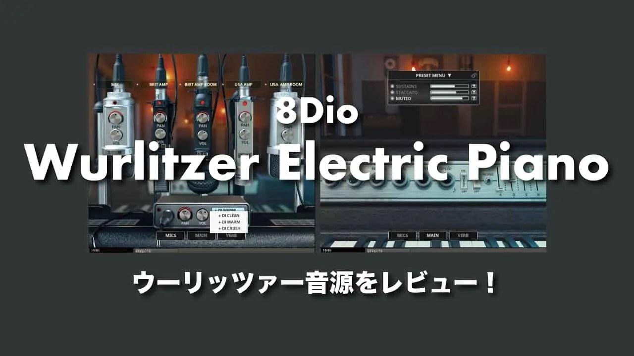 8dio-wurlitzer-electric-piano