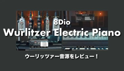 ウーリッツァー音源8Dio「Wurlitzer Electric Piano」レビューやセール情報!マイクと3種のDIを調整可能