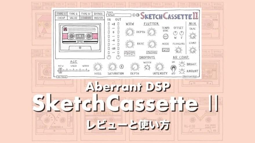 aberrant-dsp-sketchcassete-2